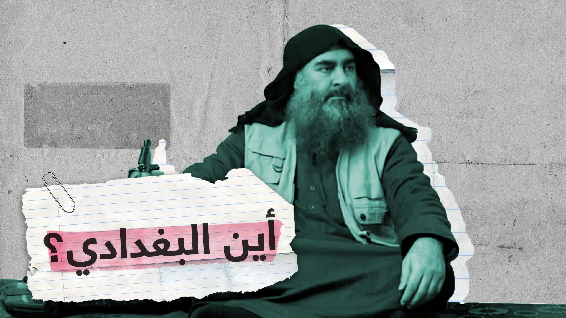 جهاز استخبارات: البغدادي مازال يتمتع بنفوذ كبير بين أتباعه