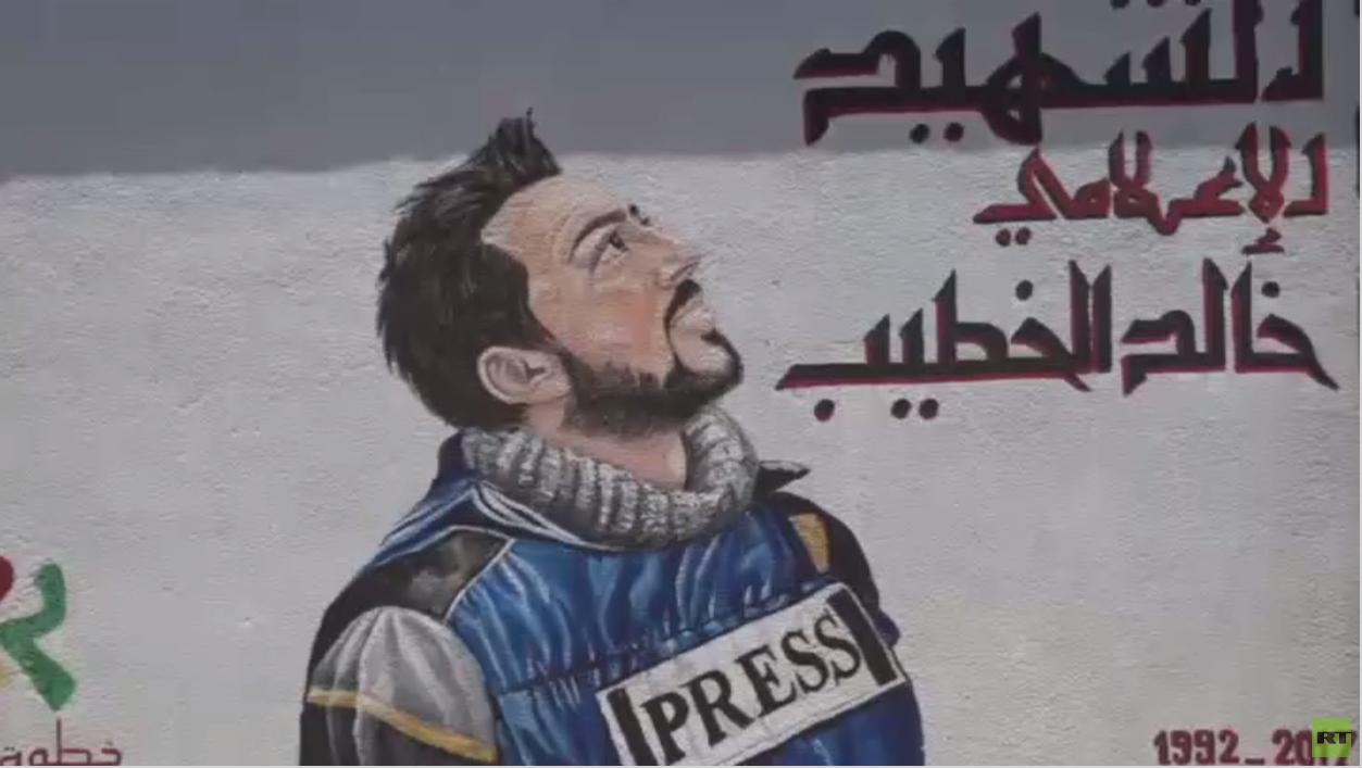 الذكرى الثانية لمقتل المراسل خالد الخطيب