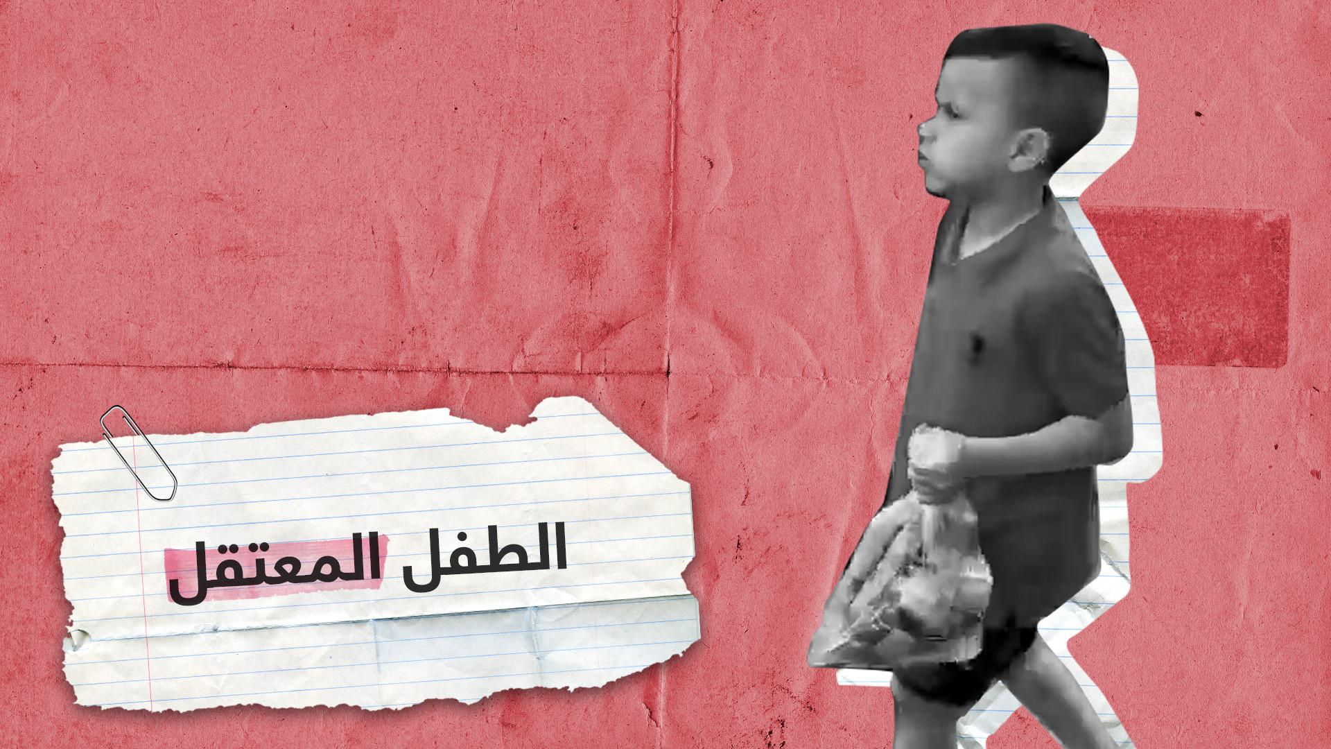 إسرائيل تستدعي طفلا فلسطينيا عمره 4 سنوات للتحقيق