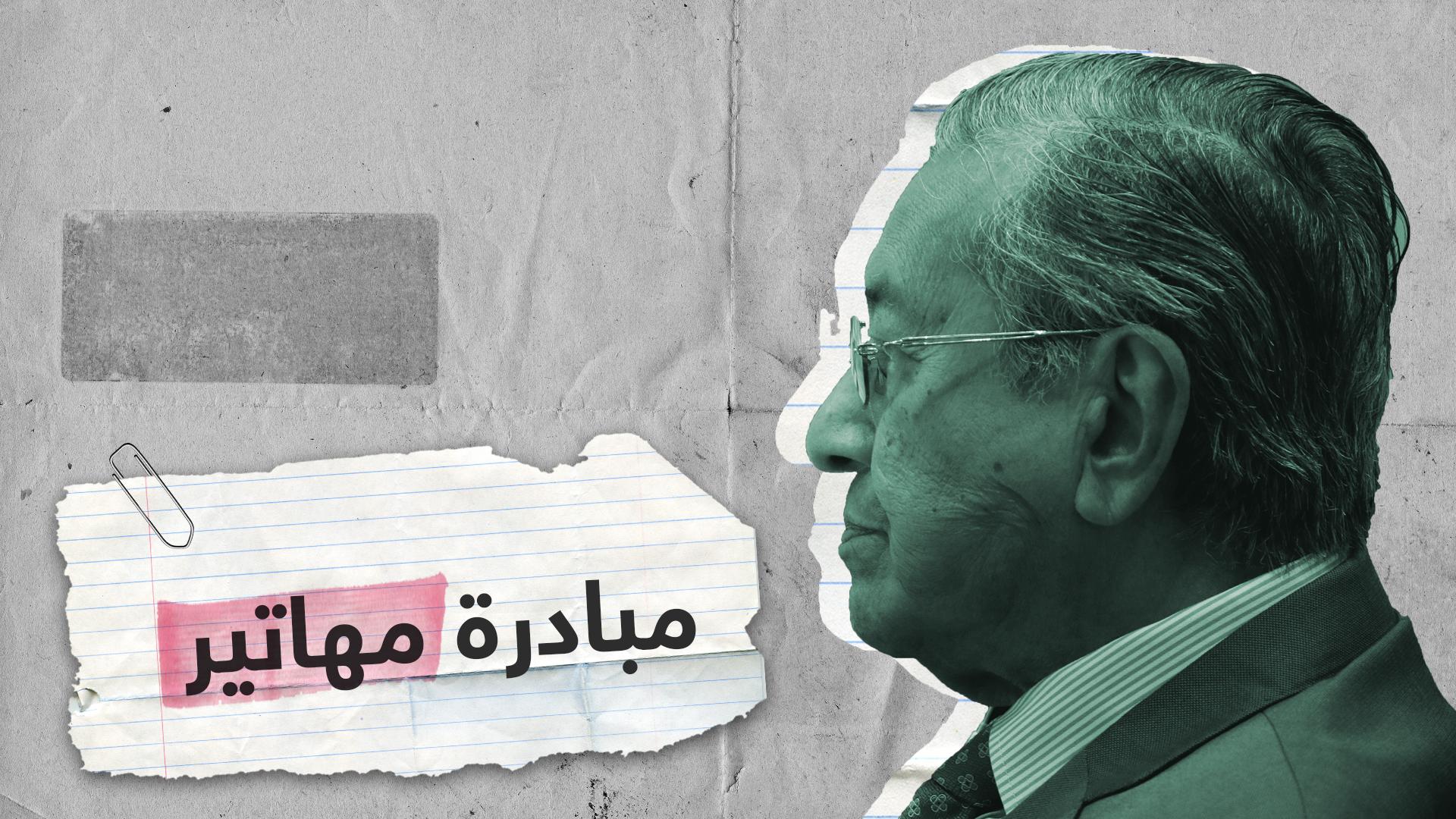 زعيم ماليزيا مهاتير محمد يطرح مباردة