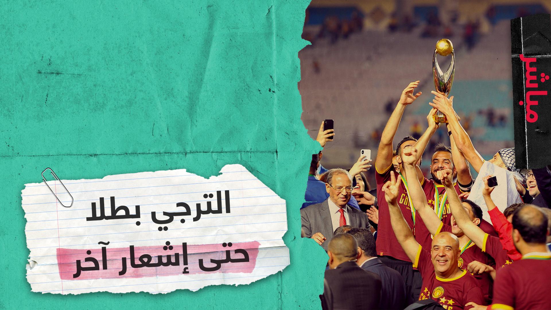 الترجي التونسي بطلا لدوري أبطال إفريقيا حتى إشعار آخر