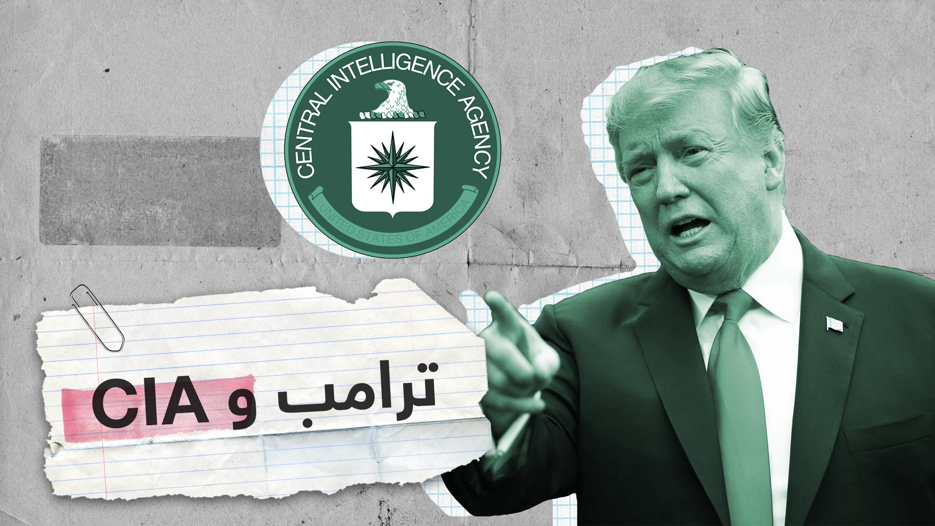 ترامب يعتبر CIA خارجة عن السيطرة ولديه