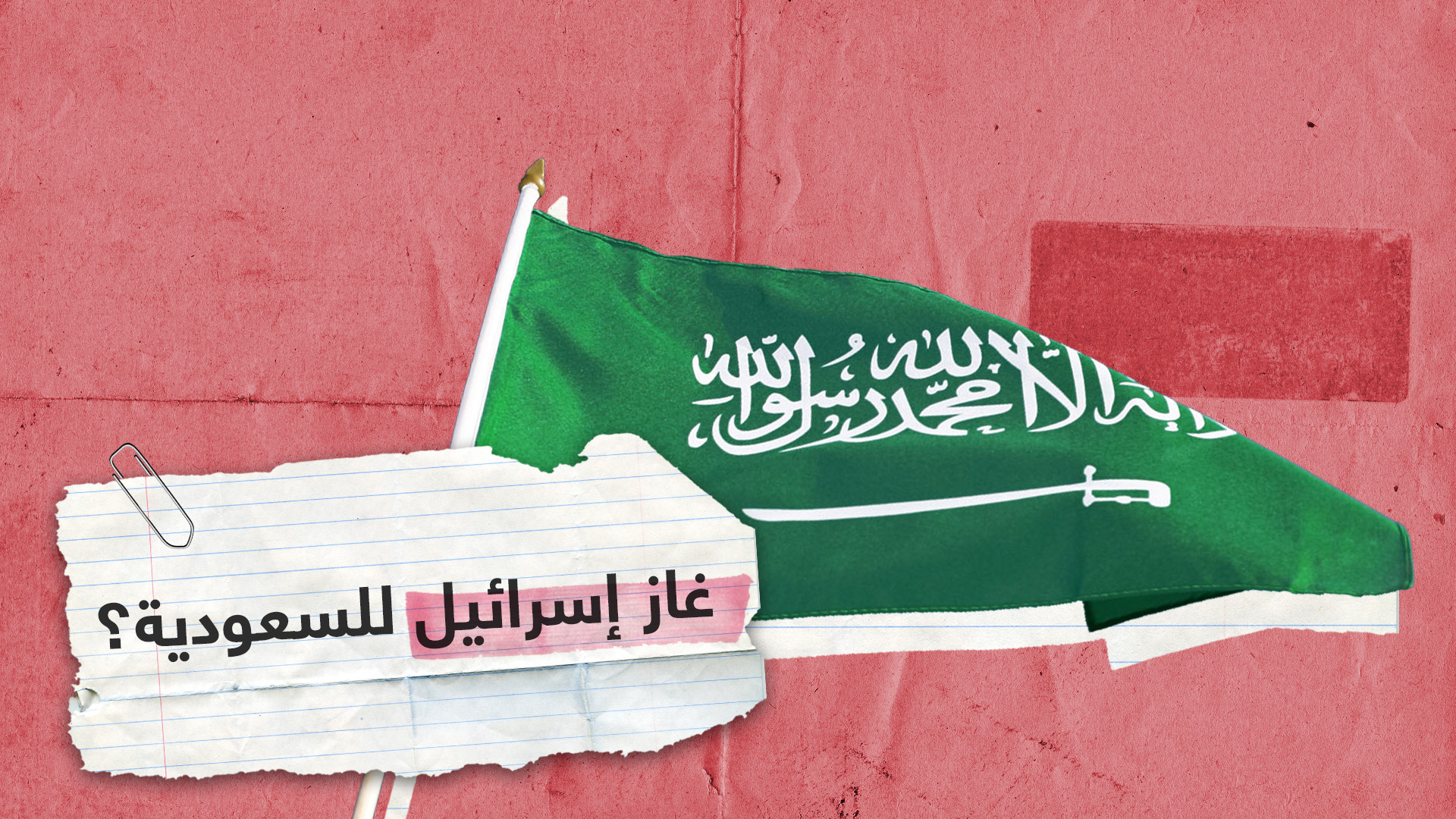 بلومبرغ: مباحثات سعودية إسرائيلية لمد خط أنابيب للغاز