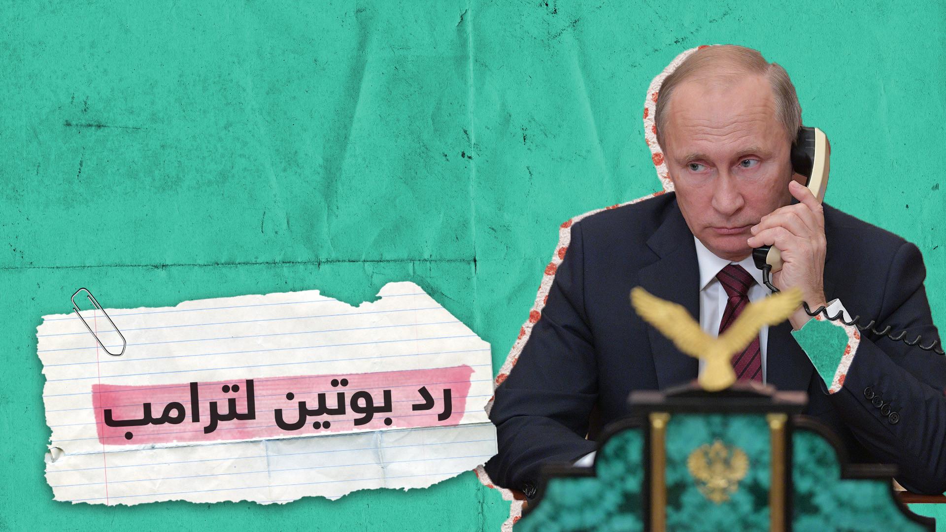 ترامب يريد مساعدة روسيا..  كيف رد بوتين؟