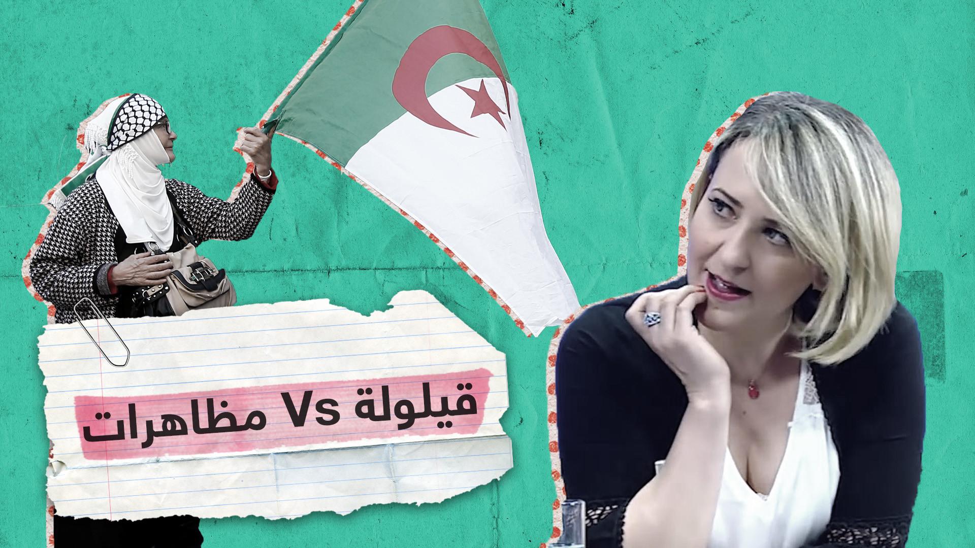 ناشطة جزائرية منزعجة من المظاهرات لأنه