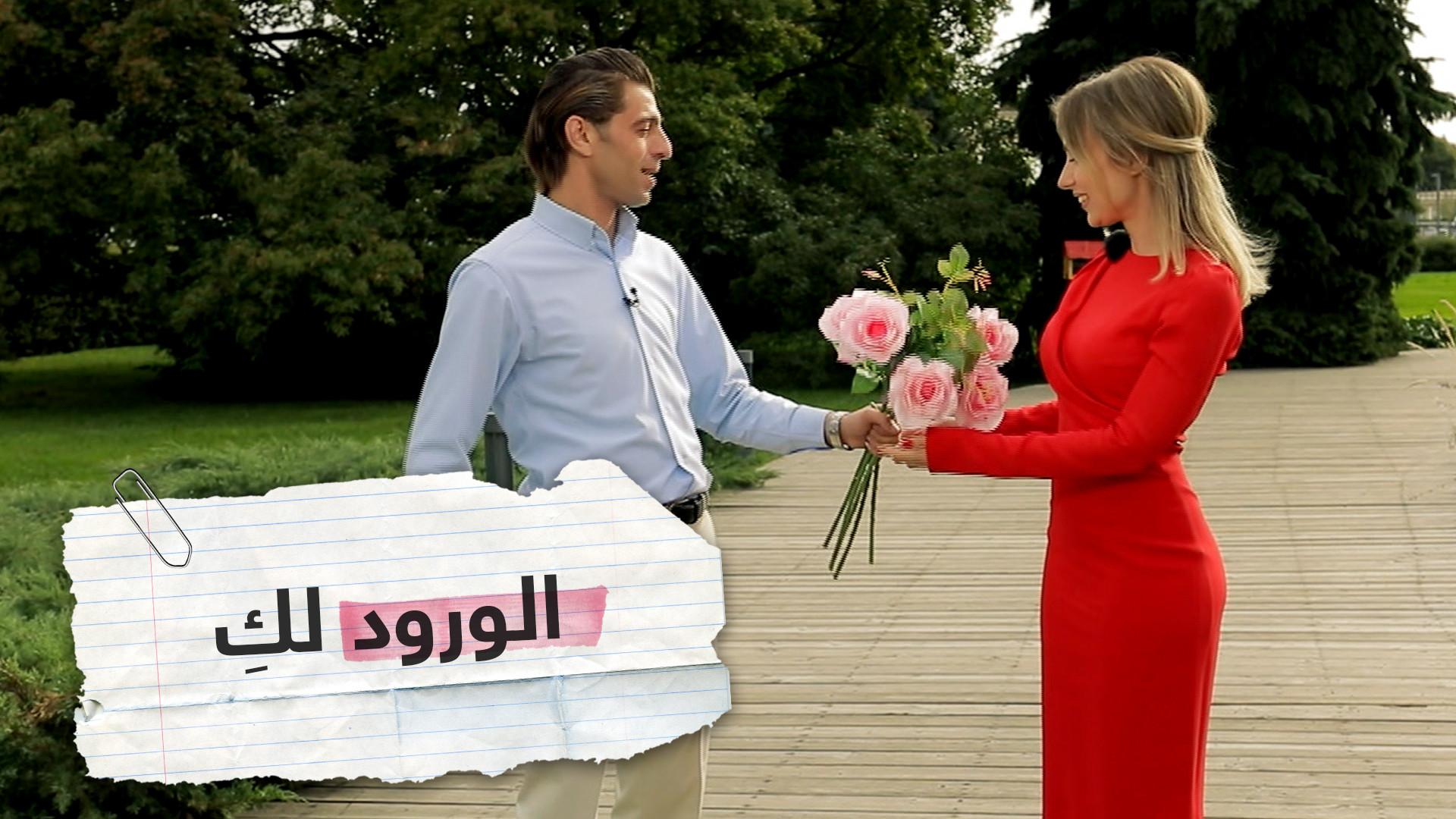 الممنوعات عند إهداء الورود للروسيات والكلمات الصحيحة