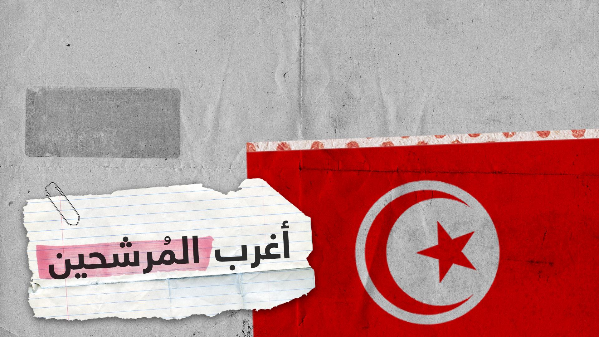 بعد الراقصة.. تعرف على أغرب المترشحين للرئاسة التونسية