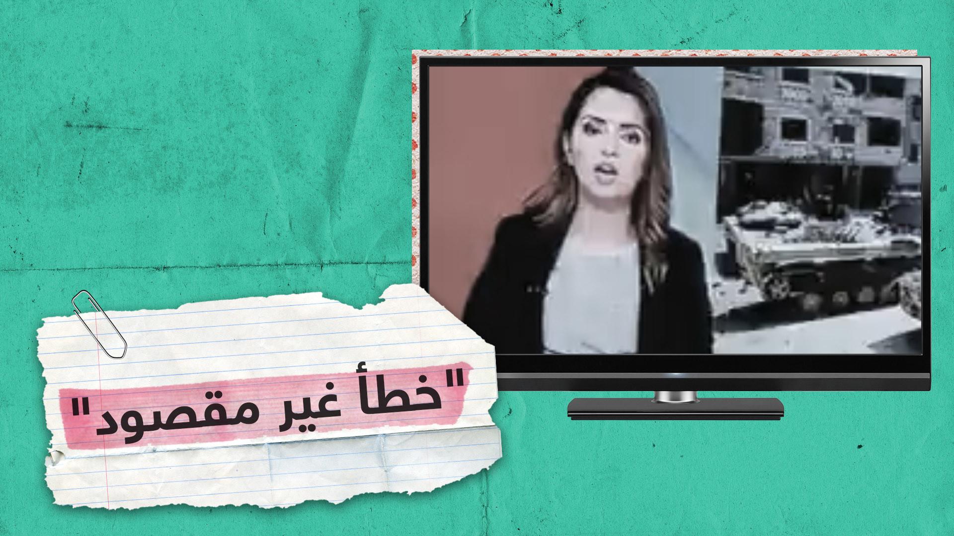 قناة أردنية تعتذر عن وصف الجيش السوري