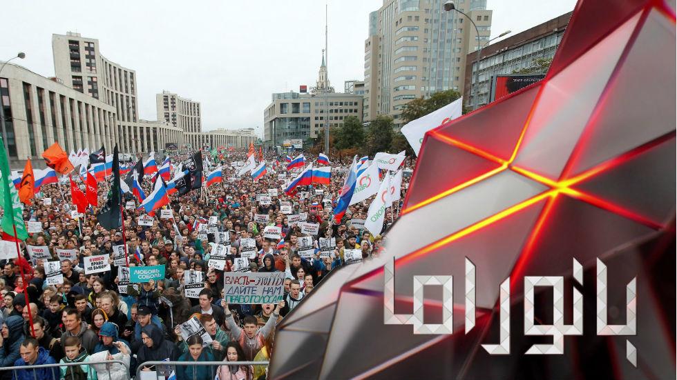 احتجاجات موسكو.. بين الواقع والأوهام