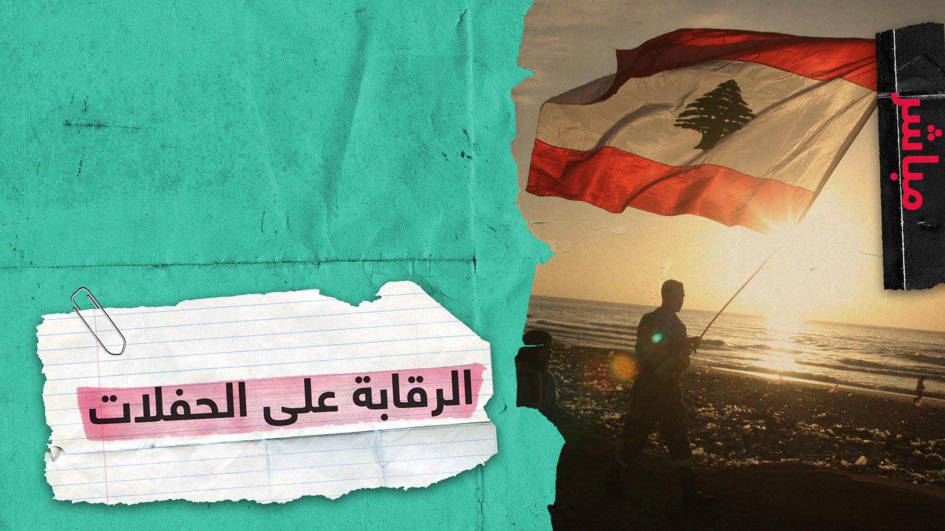 لبنانيون