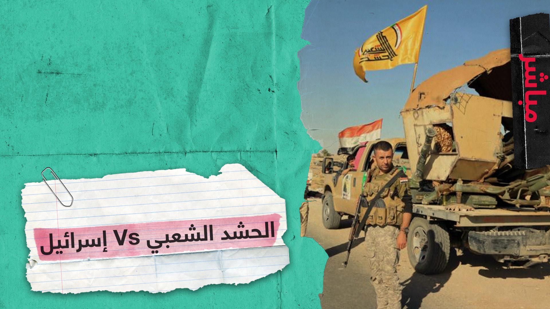 هل استهدفت إسرائيل فعلا مواقع للحشد في العراق؟