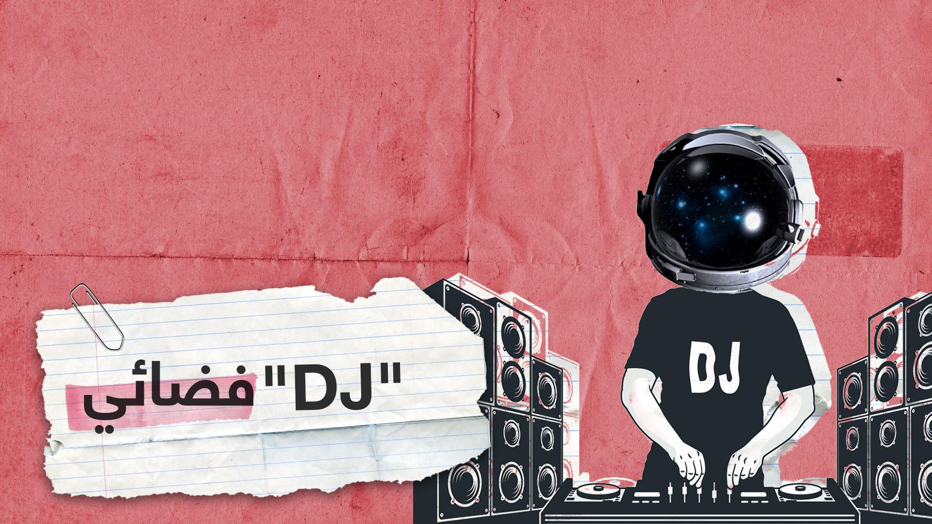 شاهد.. DJ يقدم عرضه الموسيقي من الفضاء
