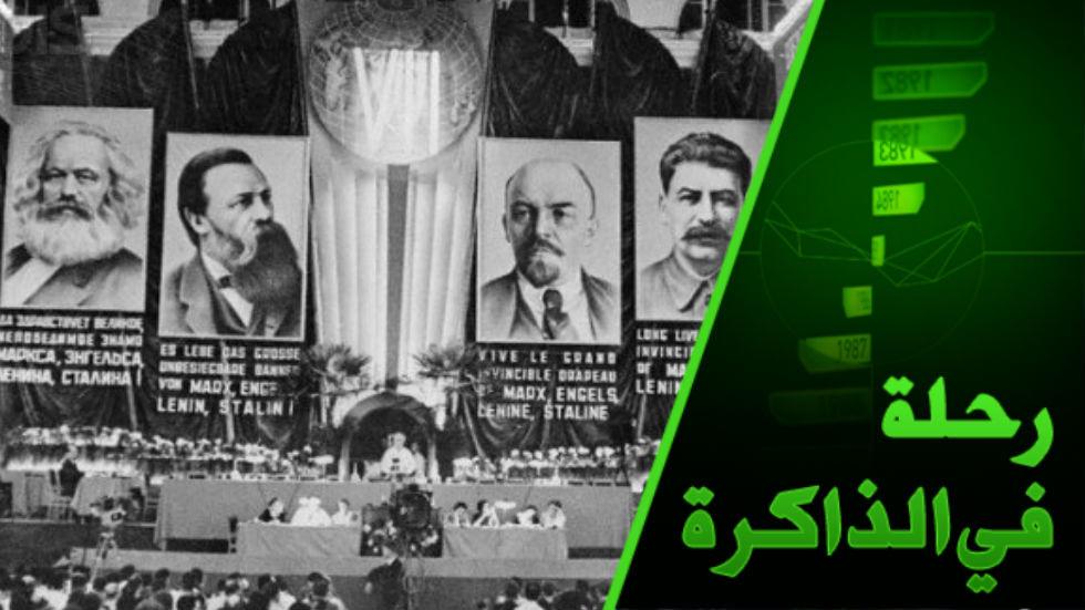 الكومنترن والحزب الشيوعي السوري. لماذا انتشرت الأفكار الشيوعية بين الأقليات القومية والدينية تحديدا؟