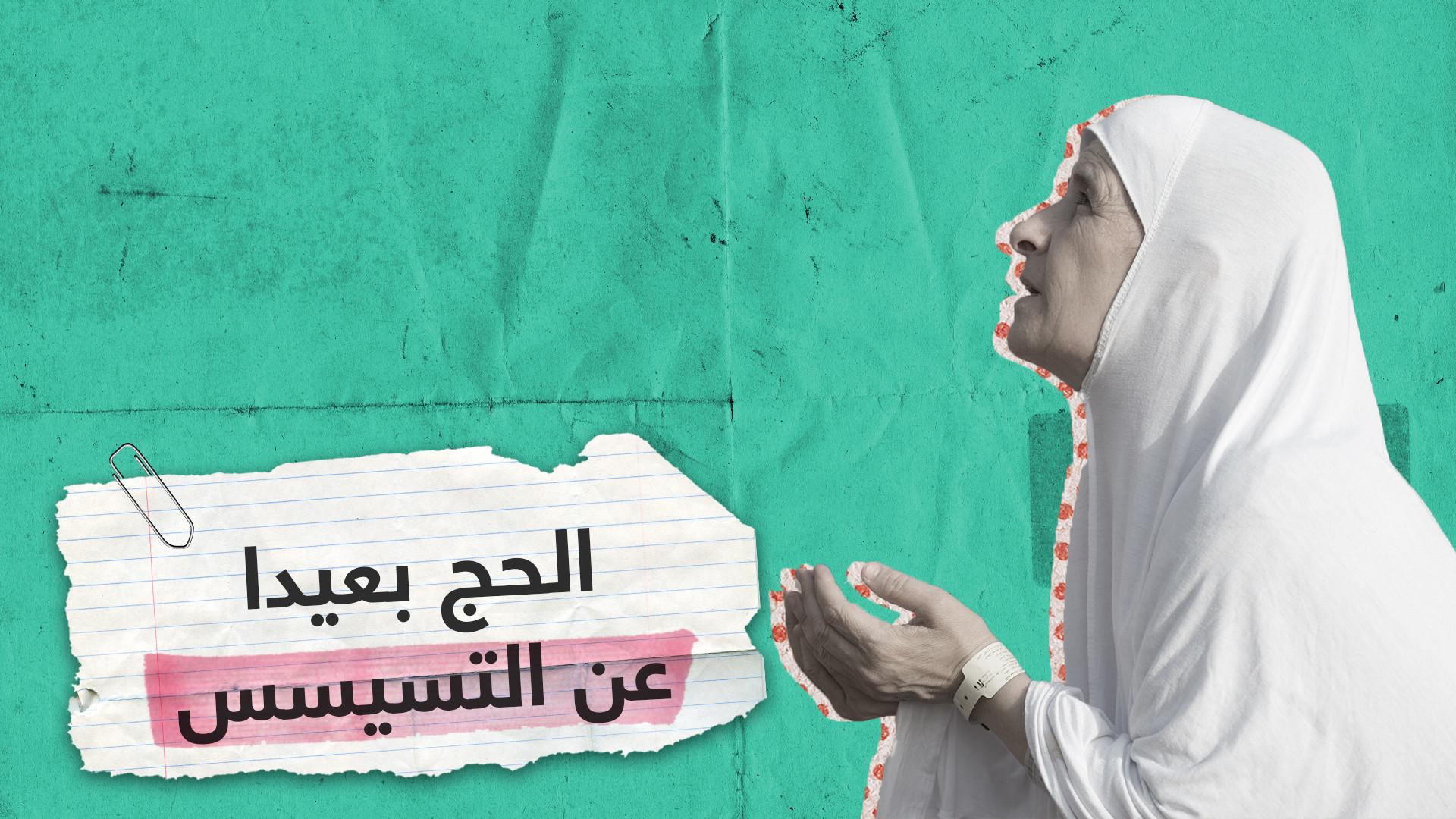 السعودية تعلن الأرقام النهائية لموسم الحج