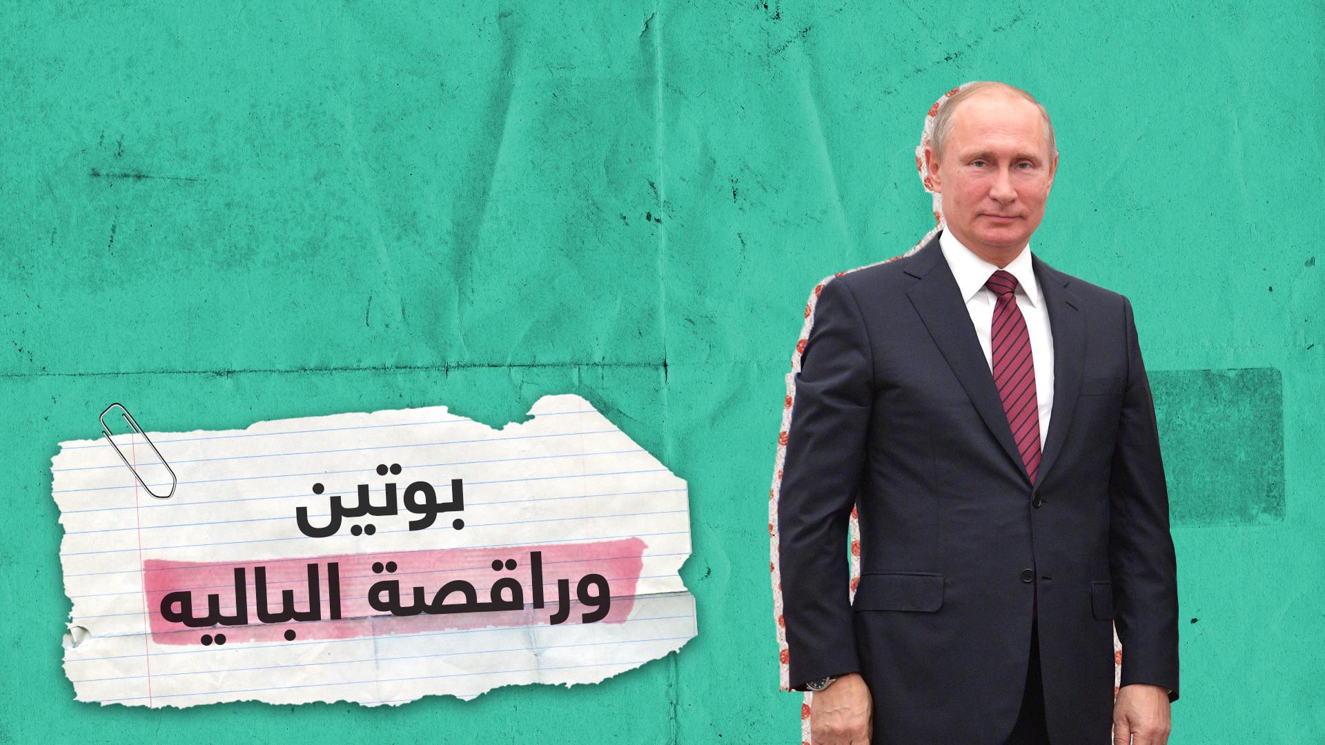 بوتين ينحني ويقبل يد فتاة صغيرة