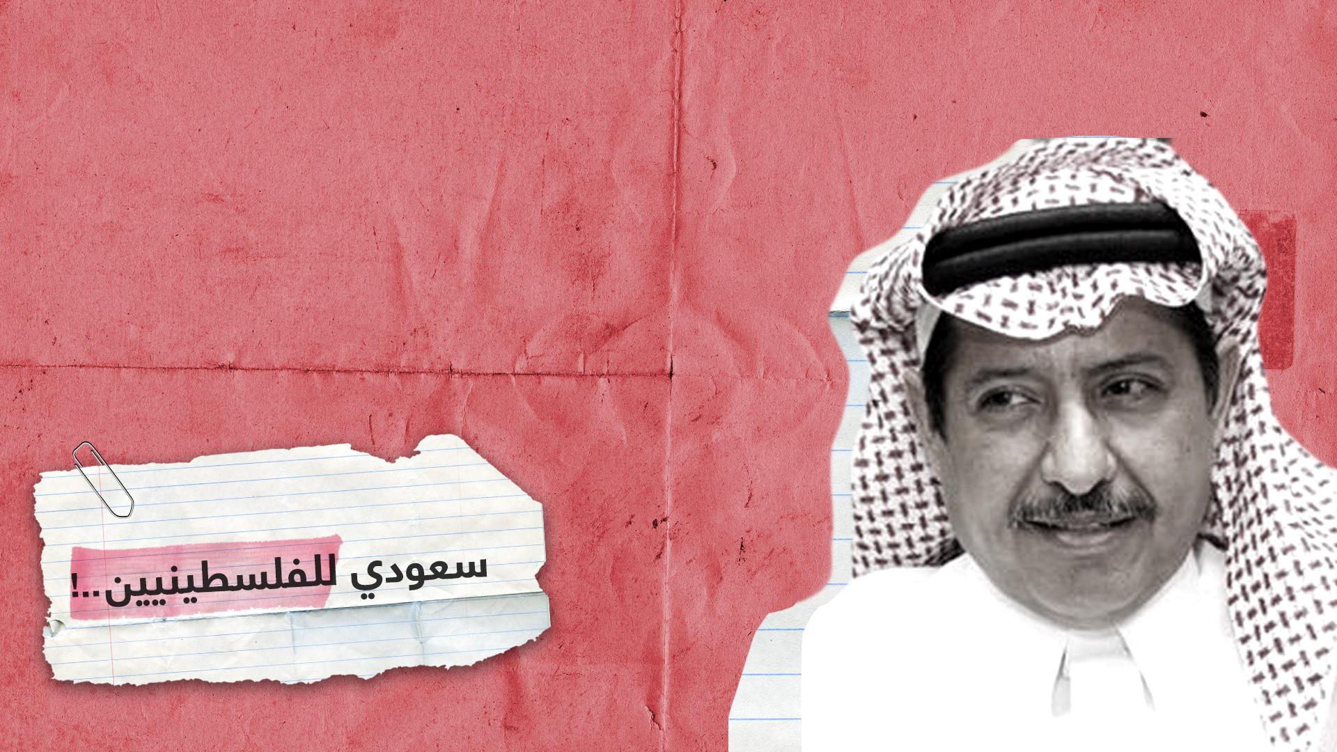 غضب كبير من كاتب سعودي هاجم فلسطينيين بأوصاف مسيئة