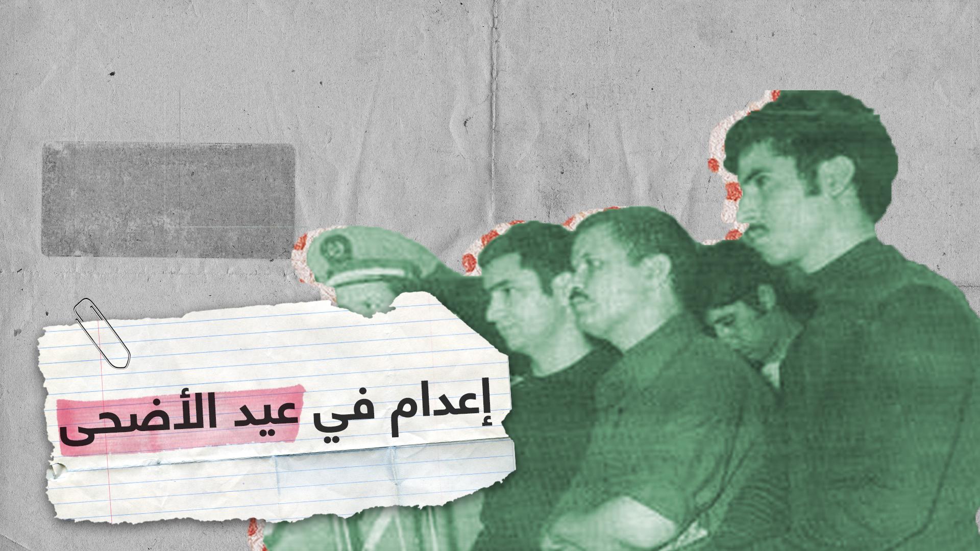يوم أعدم الحسن الثاني 16 معارضا صبيحة عيد الأضحى
