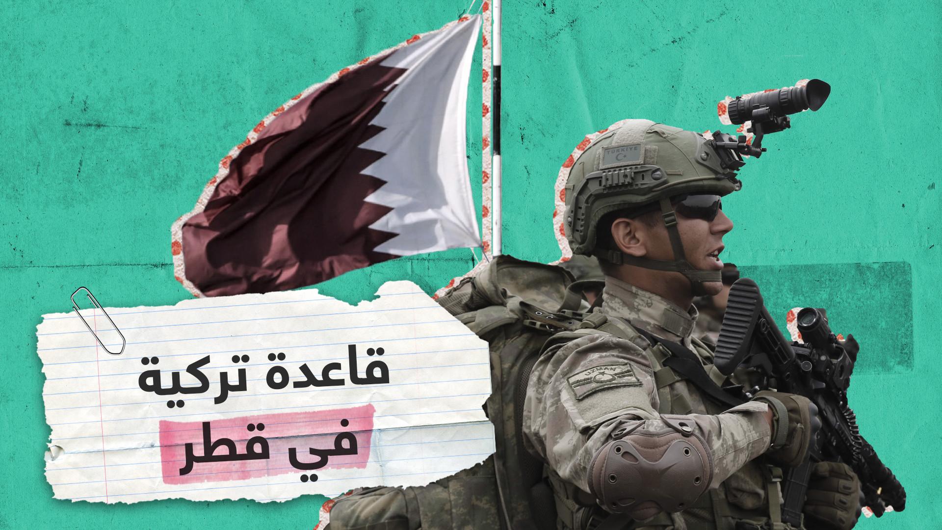 تركيا نحو إنشاء قاعدة عسكرية ثانية في الدوحة