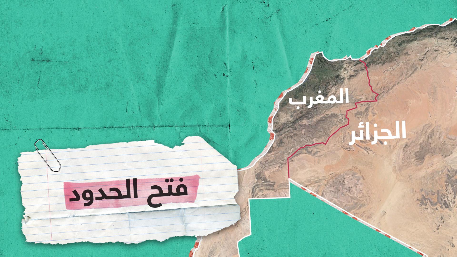 الجزائر والمغرب.. مبادرة شعبية