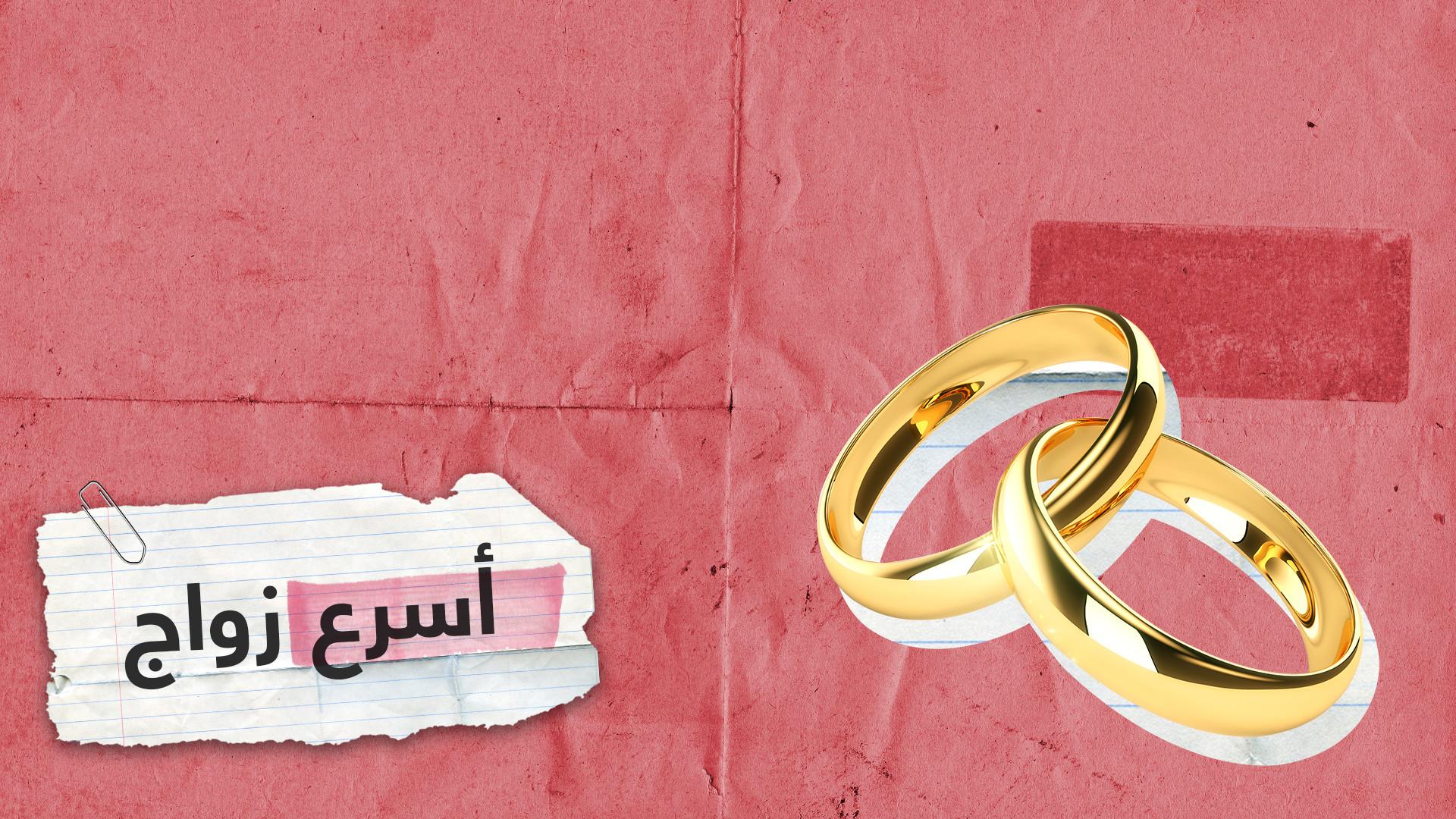 بـ 12 ساعة فقط!.. أسرع تعارف وزواج يسجل في الأردن
