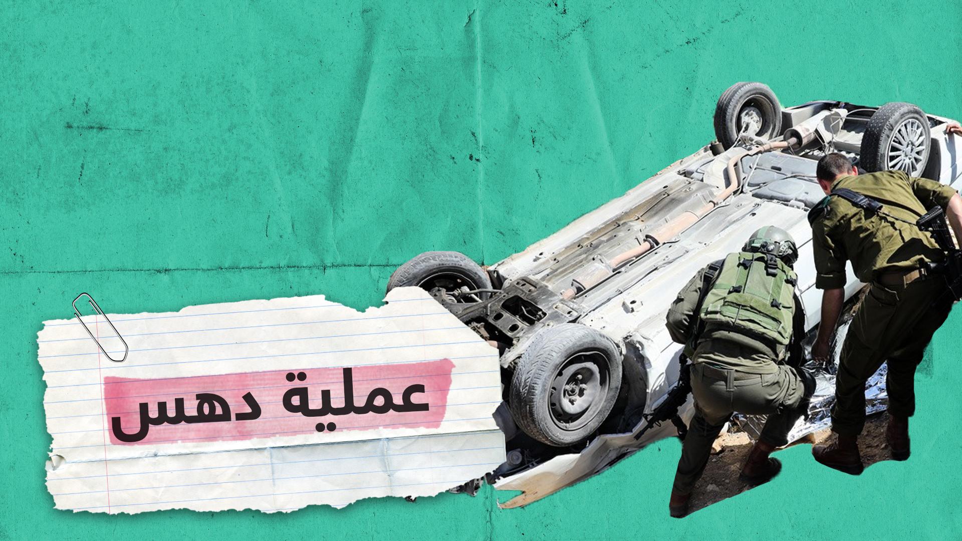 عملية دهس في مستوطنة غوش عتصيون