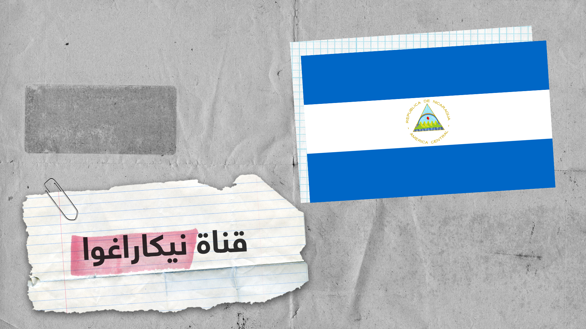 نيكاراغوا تعتزم شق قناة لمنافسة بنما والسويس بقوة