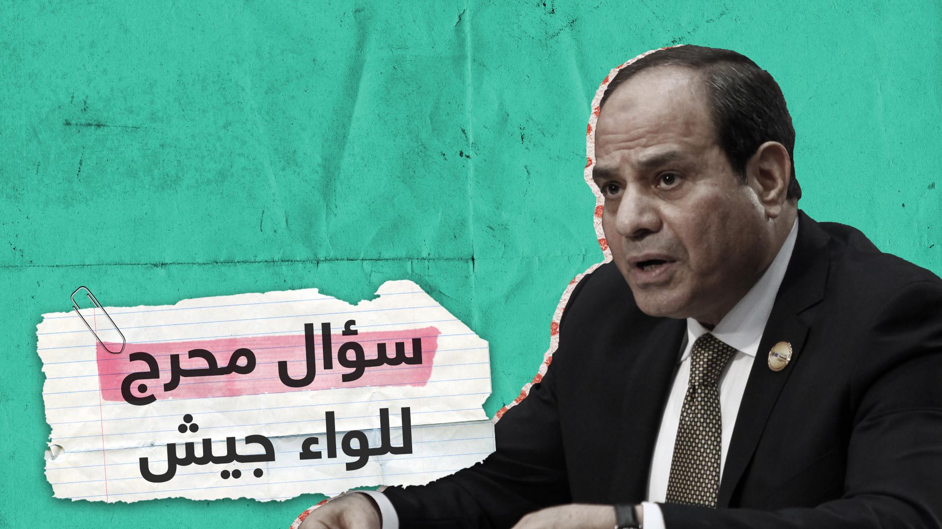 شاهد.. السيسي يفاجئ لواء جيش بسؤال محرج عن راتبه !