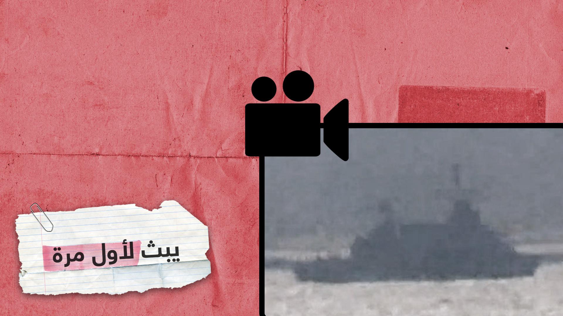 لأول مرة.. حزب الله ينشر فيديو لاستهداف سفينة إسرائيلية في 2006