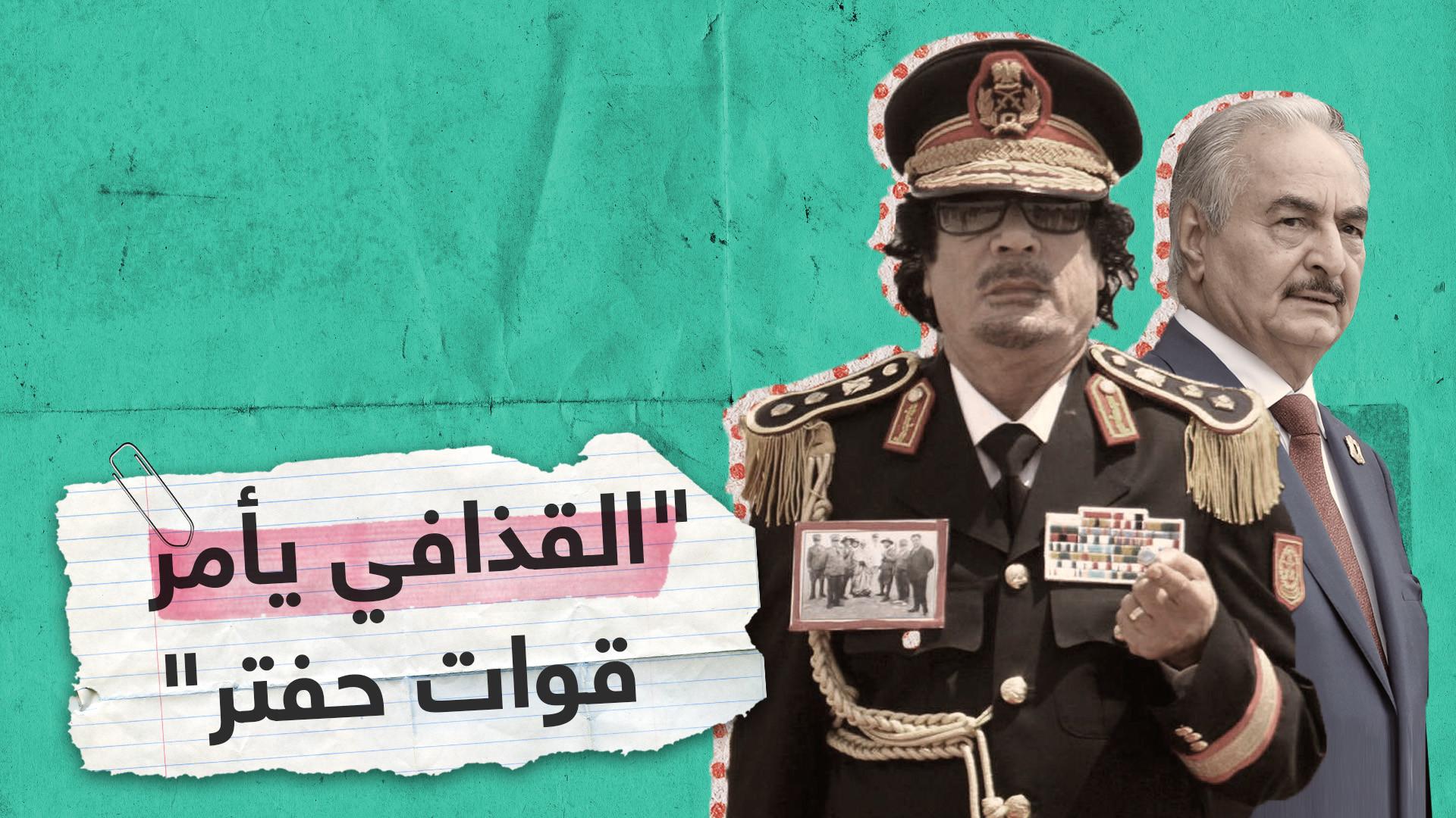فيديو مسرب .. يوم كان القذافي يعطي الأوامر لقوات حفتر في تشاد