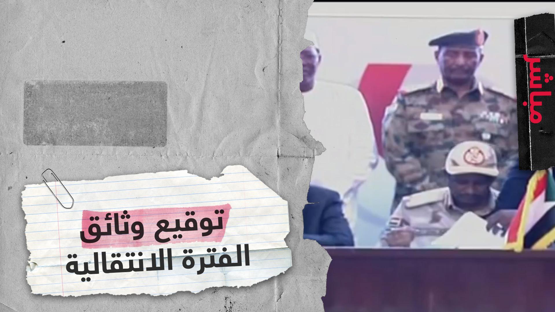 مراسم توقيع وثائق الفترة الانتقالية في السودان