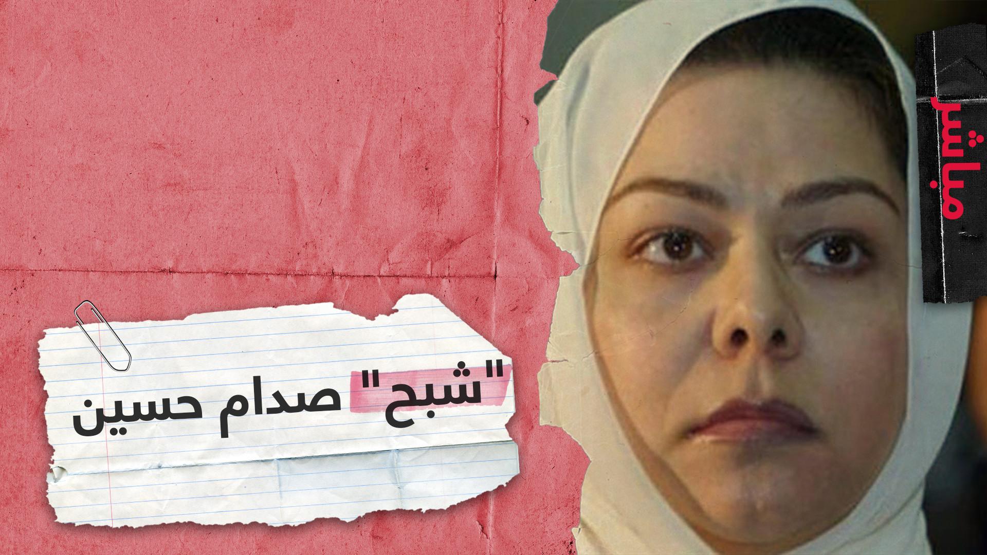"""شبح"" صدام حسين.. برلمانيون عراقيون يريدون تسليم ابنته رغد إلى بغداد"