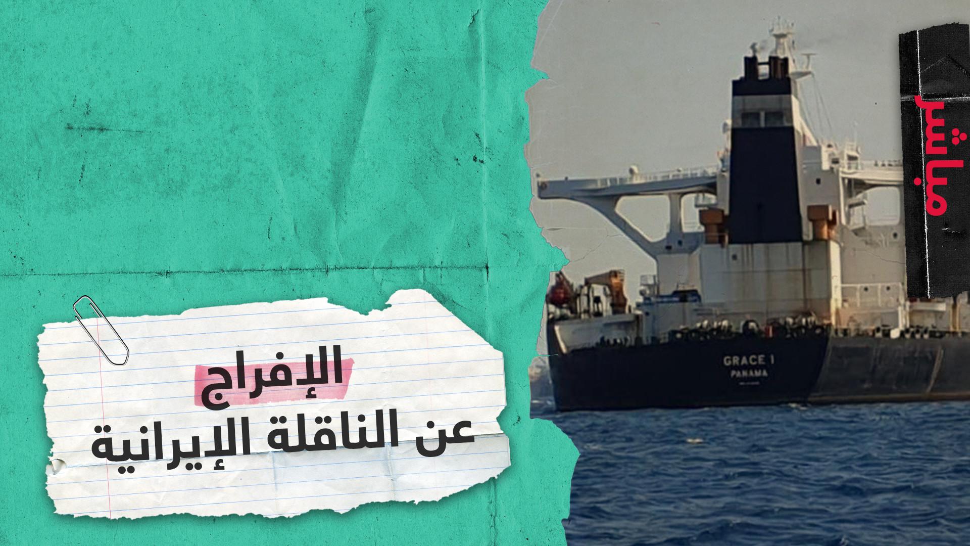 سلطات جبل طارق تفرج عن ناقلة النفط الإيرانية