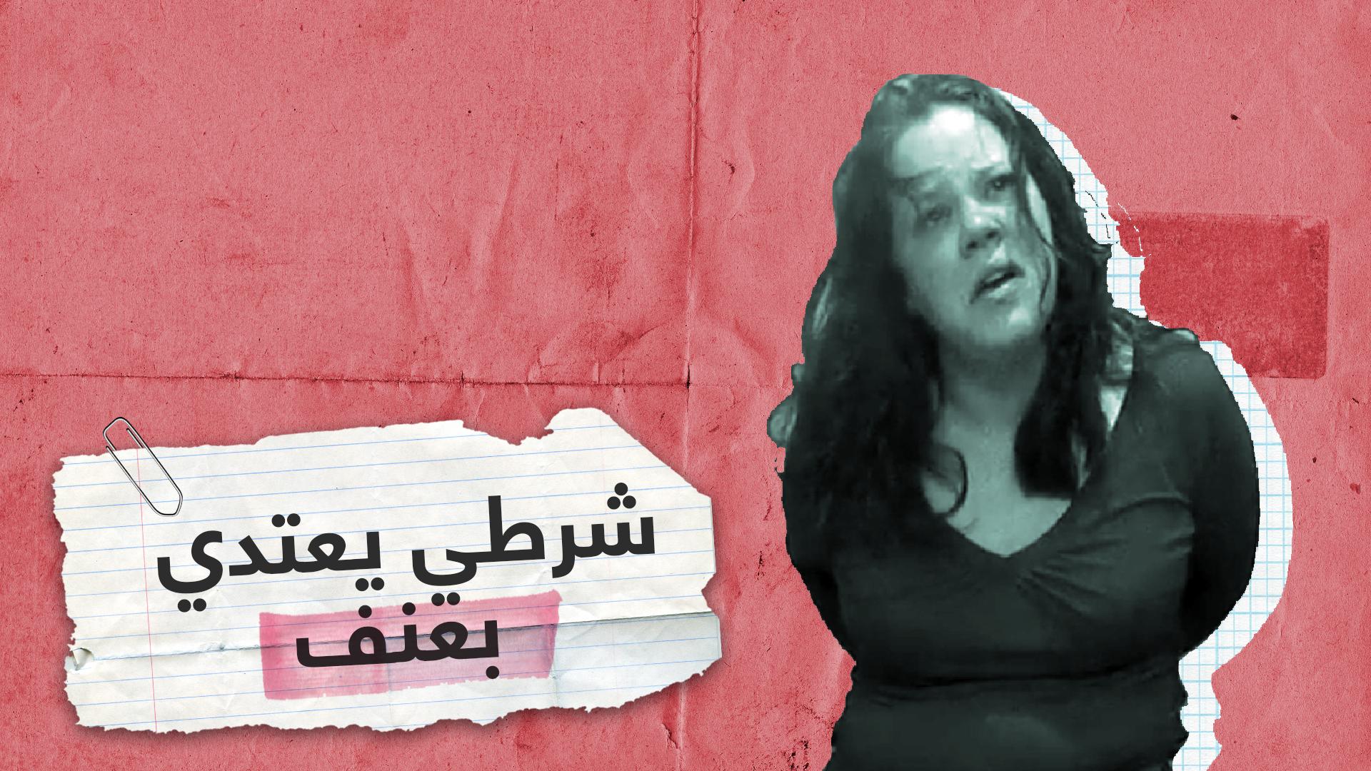 اعتداء عنيف لشرطي أمريكي على امرأة مخمورة