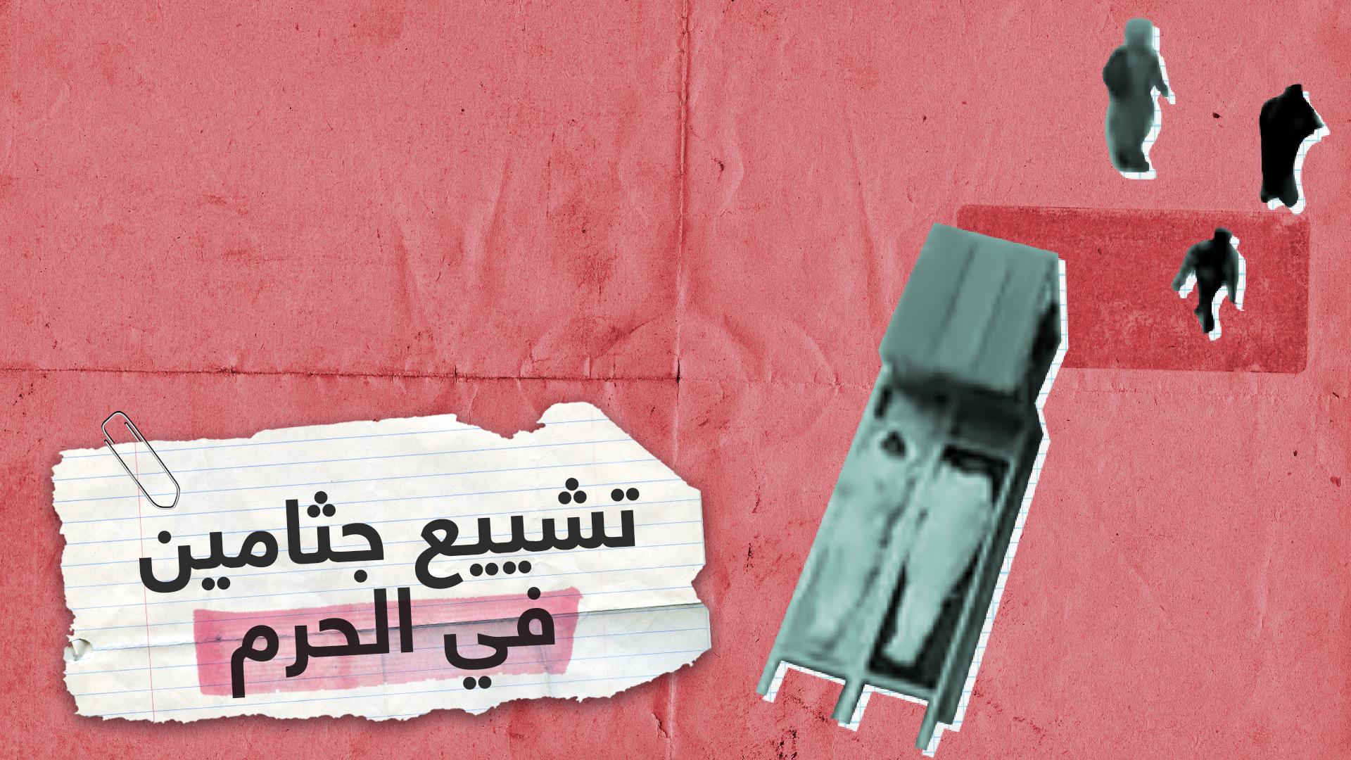 فيديو متداول.. تشييع جثامين 58 حاجا في الحرم المكي