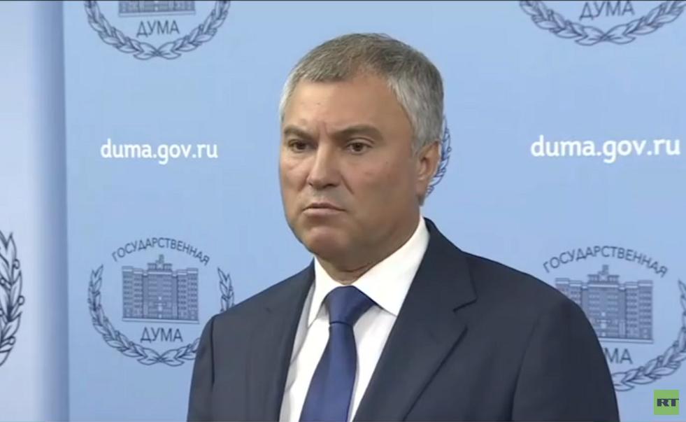 الدوما الروسي: سنشكل لجنة للتحقيق في التدخل الأجنبي في شؤوننا الداخلية