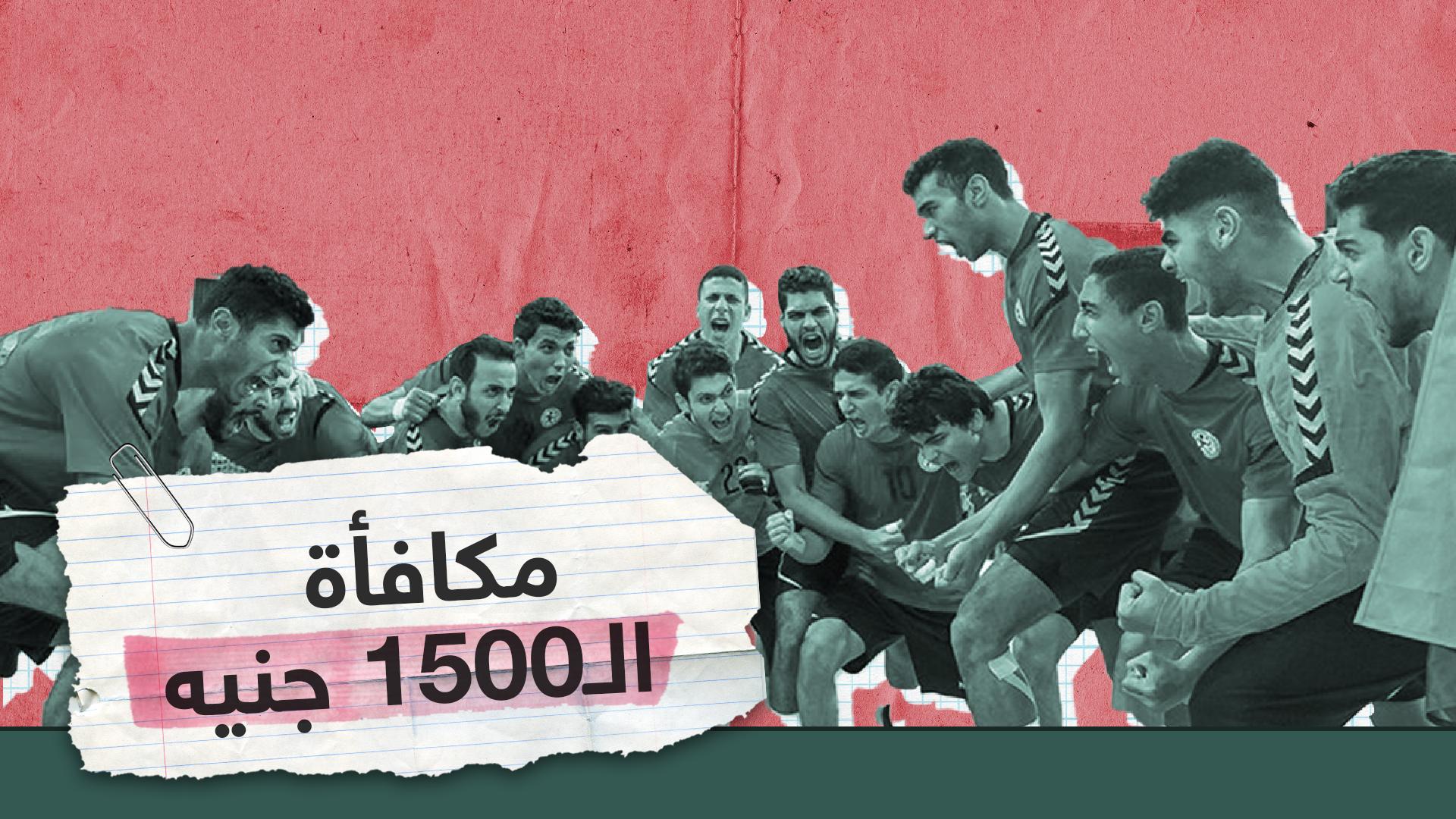 ما حقيقة مكافأة الـ1500 جنيه لأبطال العالم في اليد بمصر؟