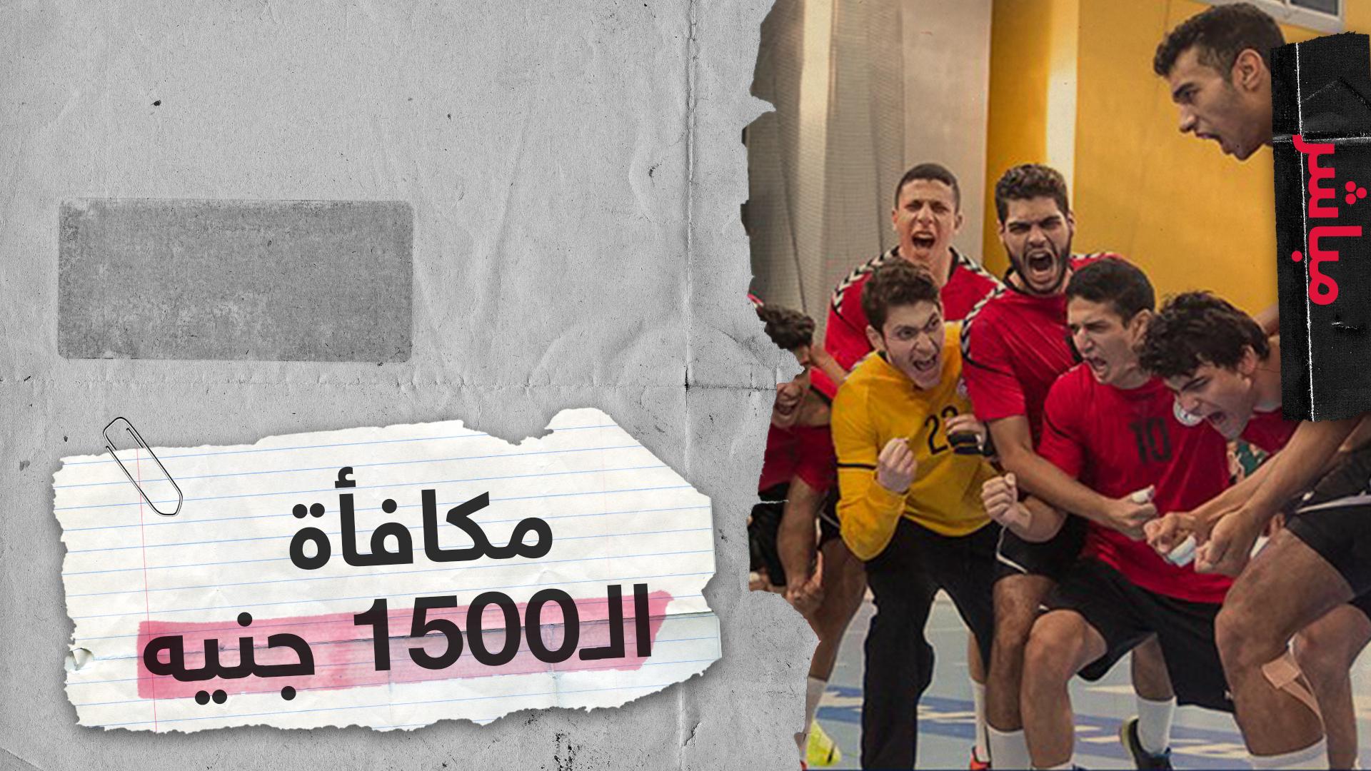 فازوا بكأس العالم فأعطوهم 90 دولارا.. مكافأة منتخب ناشئي اليد تثير الغضب بمصر