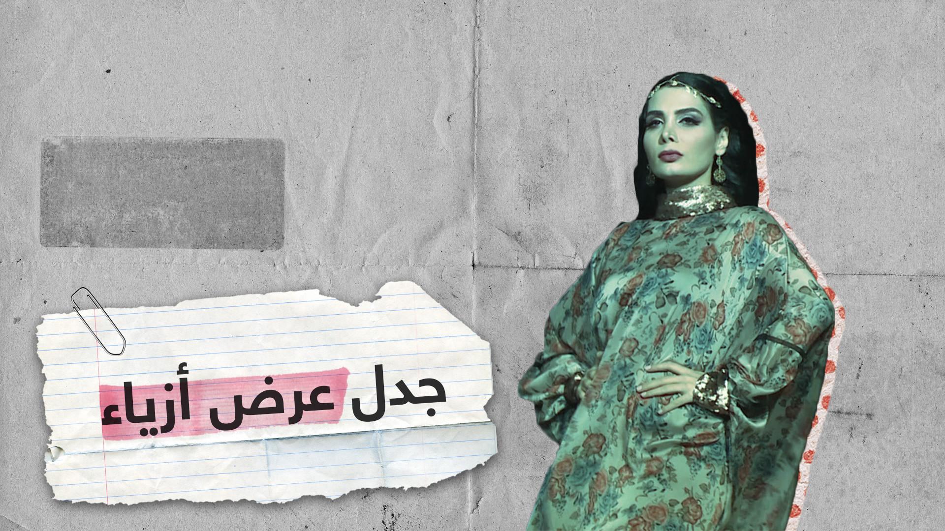 هل أساء عرض أزياء لمكانة الفلوجة الدينية؟