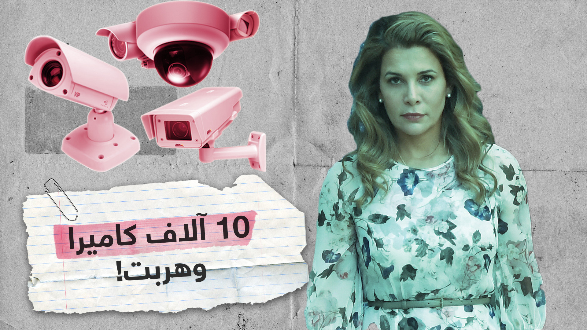 كيف تخطت الأميرة هيا 10 آلاف كاميرا مراقبة وهربت؟