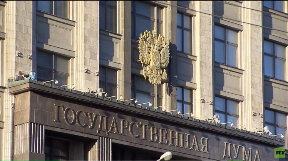 لجنة بالدوما الروسي لبحث التدخل الخارجي