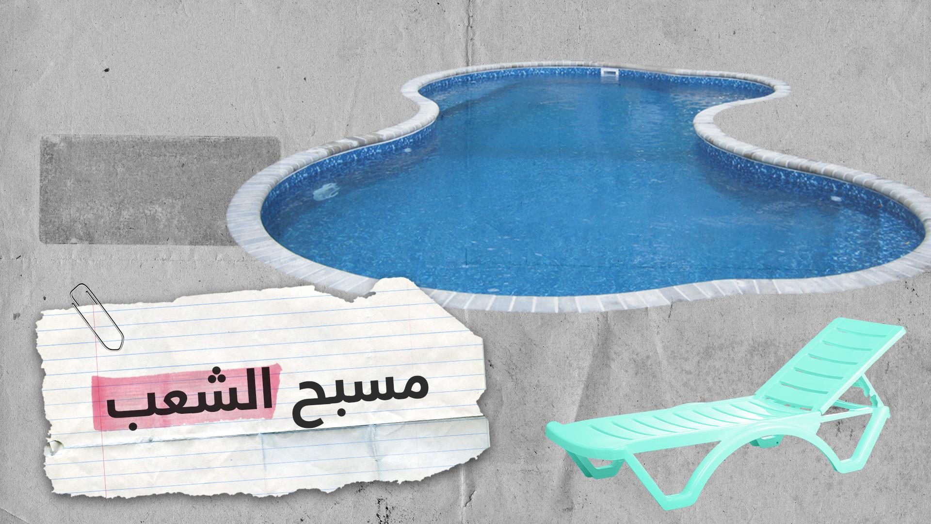 وزير السياحة السوري: قريبا مسبح الشعب بمدن سوريا