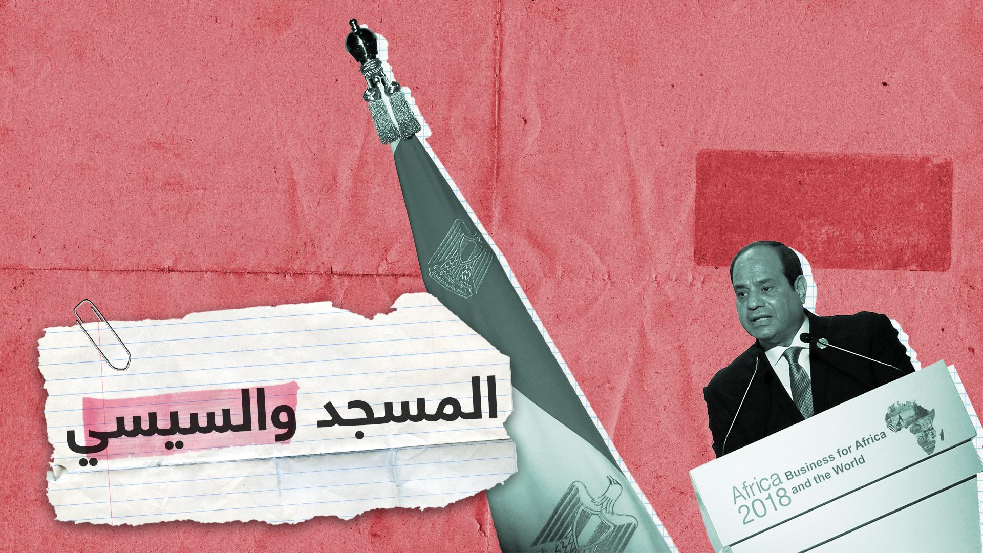 بعد أمر السيسي.. تسوية مسجد في الإسكندرية بالأرض فما السبب؟