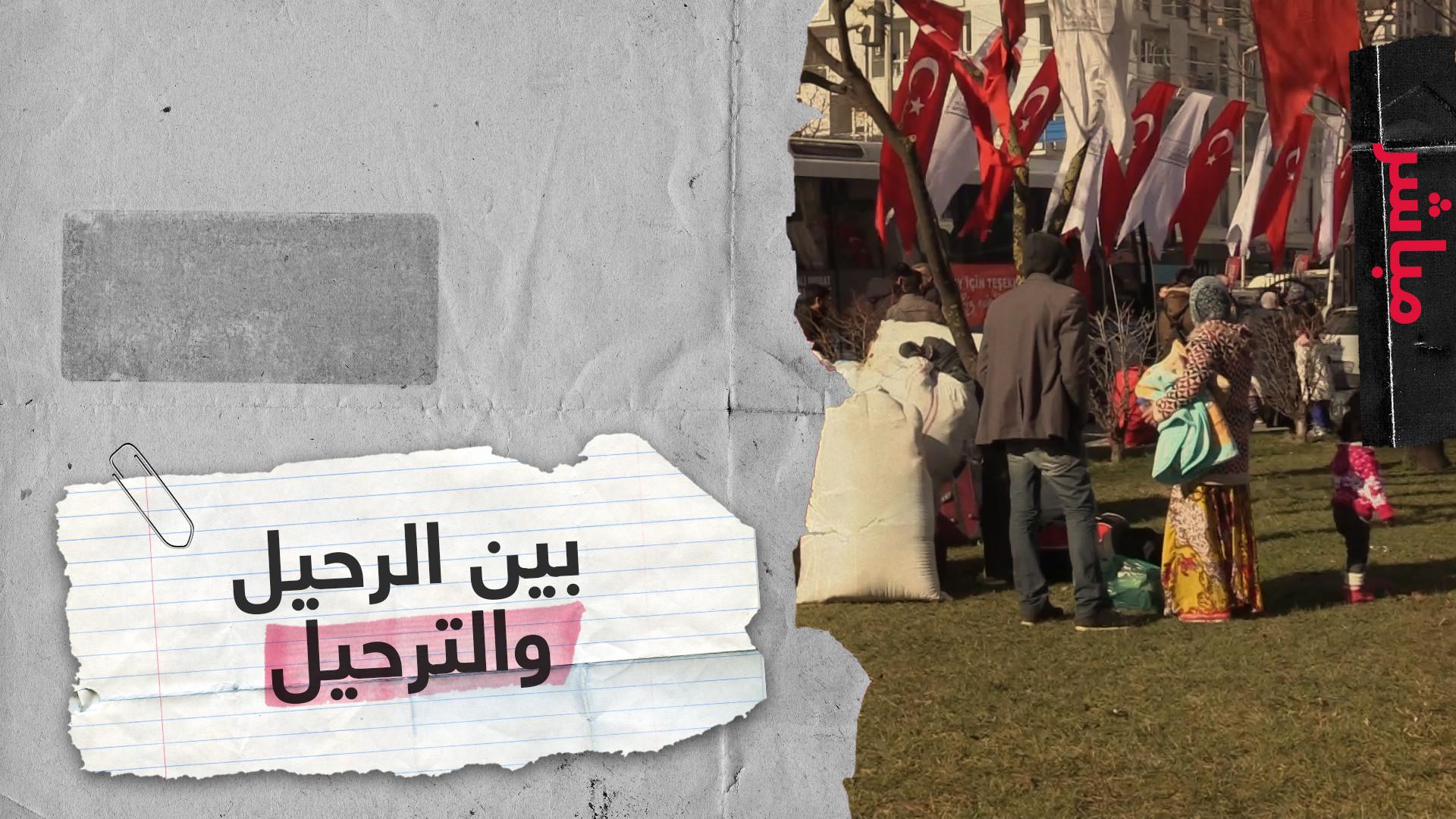 بين الرحيل والترحيل.. مئات الآلاف من السوريين يعيشون ساعاتهم الأخيرة في اسطنبول