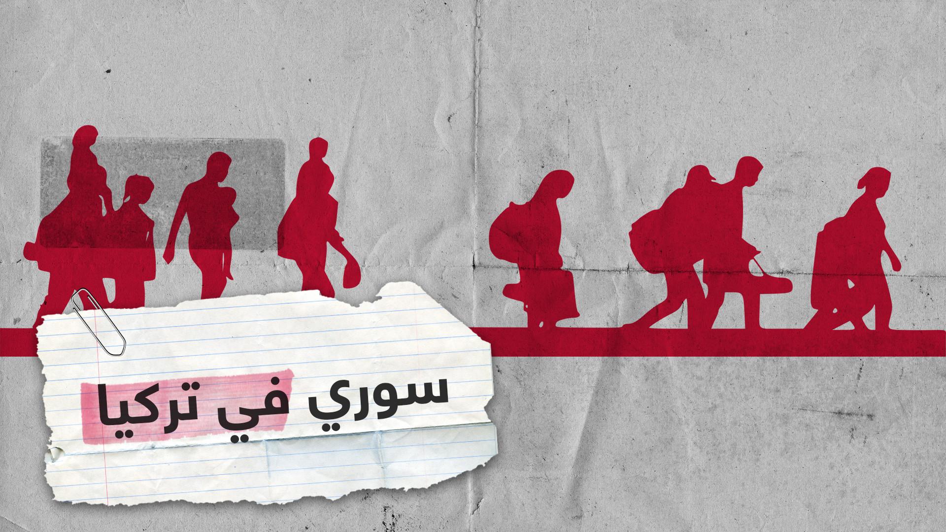 سوري مهدد بالترحيل من اسطنبول يروي مأساته لـRT Online