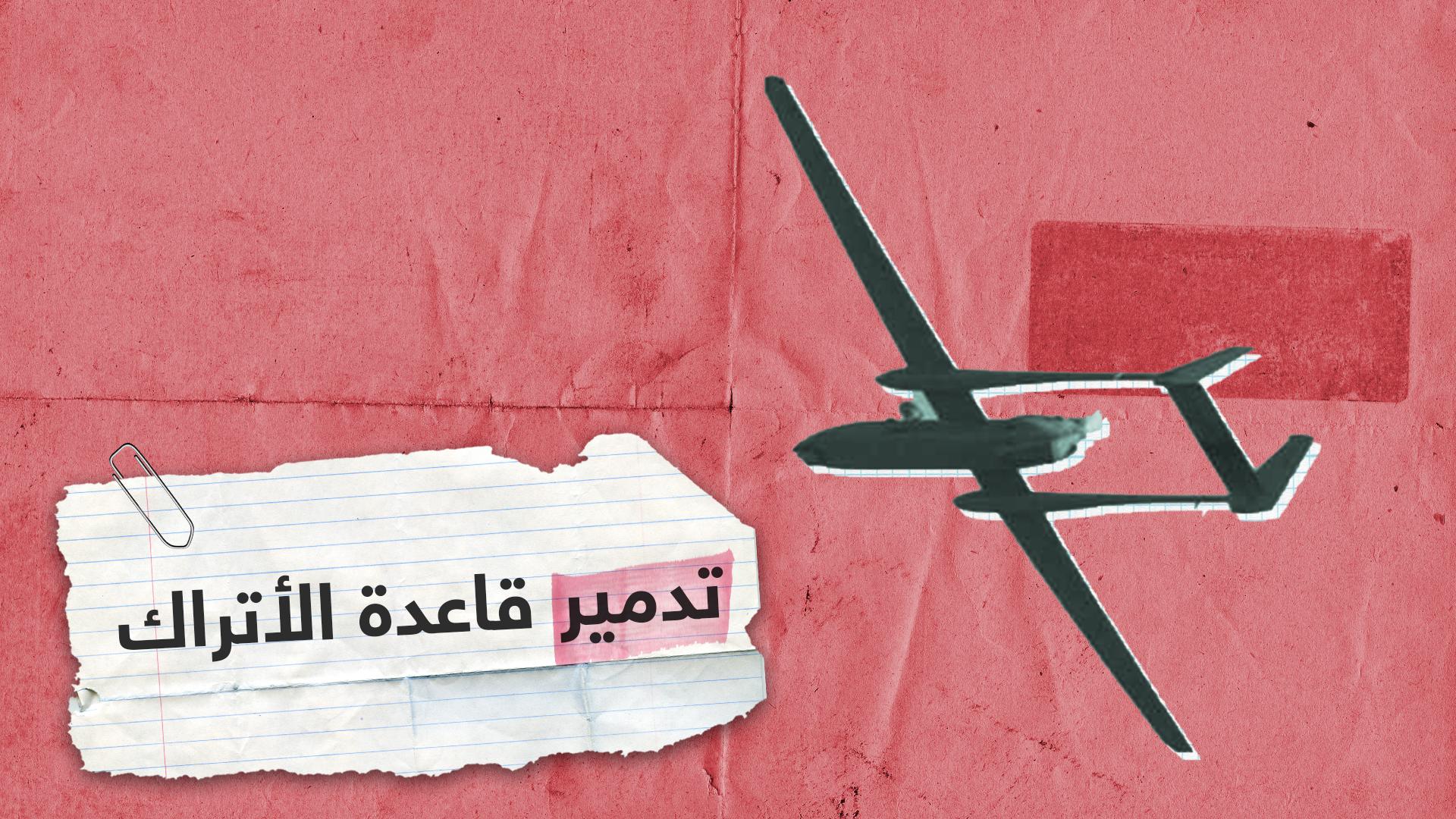 """""""الجيش الوطني الليبي"""" يشن ضربات ضد """"قاعدة عسكرية تركية"""""""