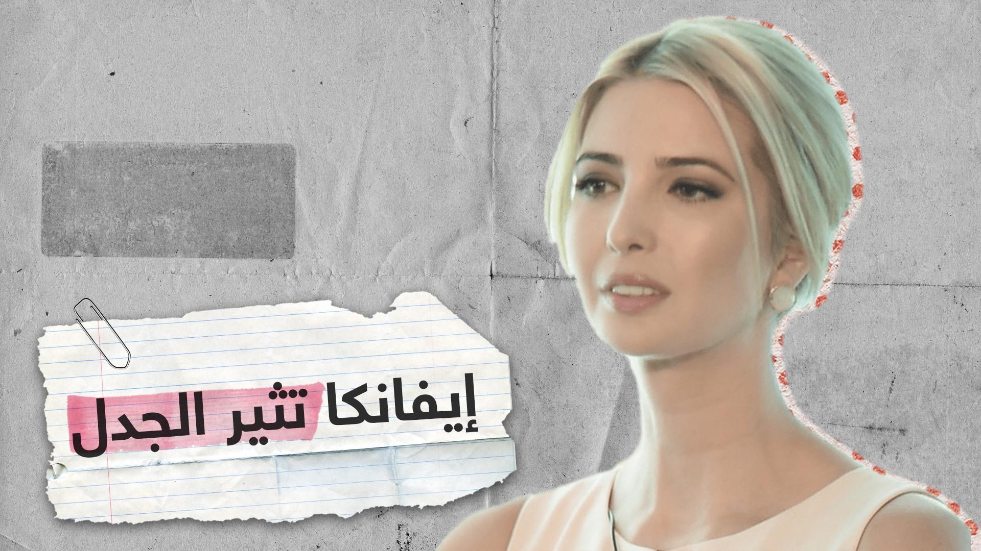 عرفوا أخبارهم منها.. تغريدة إيفانكا ترامب تثير الجدل بالمغرب