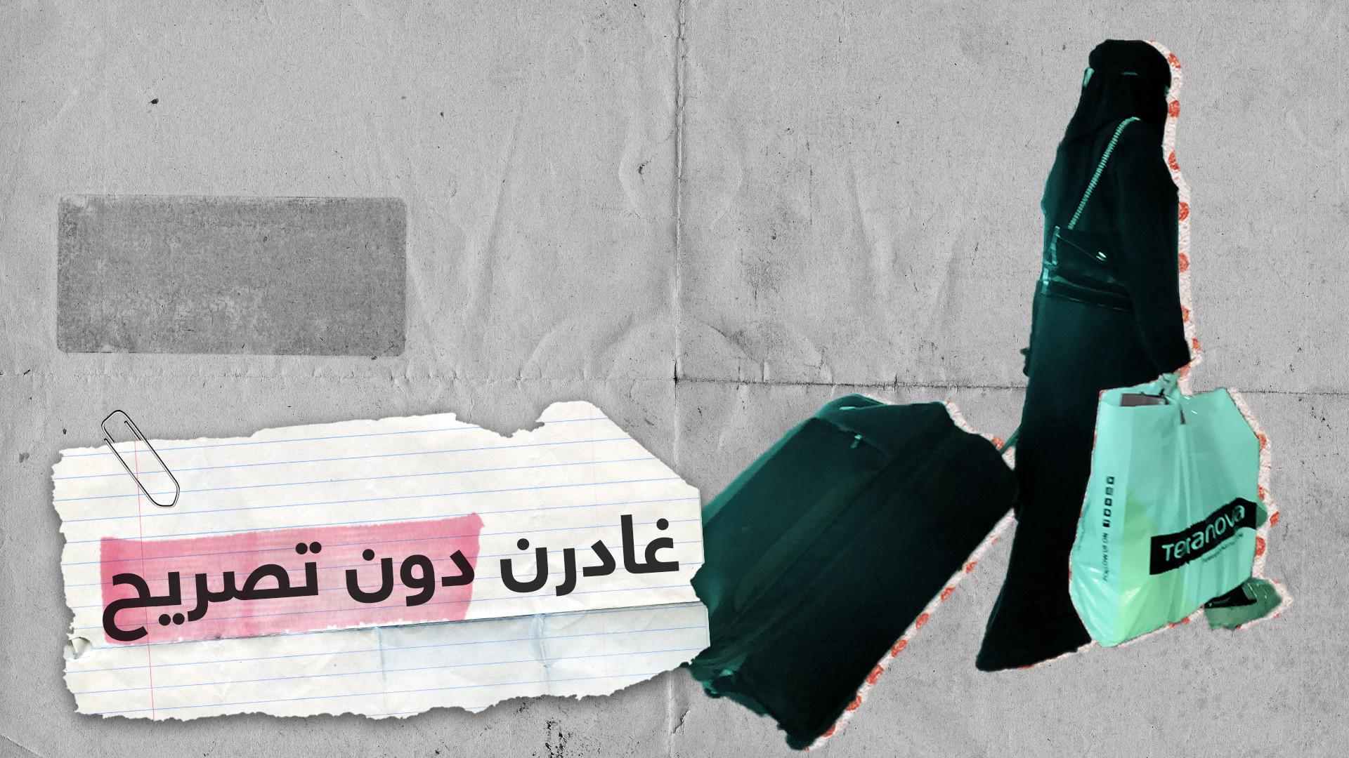 1000 سعودية غادرن دون تصريح ولي الأمر.. ما الأمر؟!