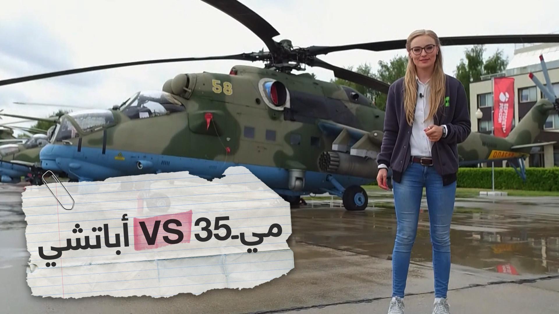 مي-35 الروسية وأباتشي الأمريكية.. أيهما أقوى وأفضل؟