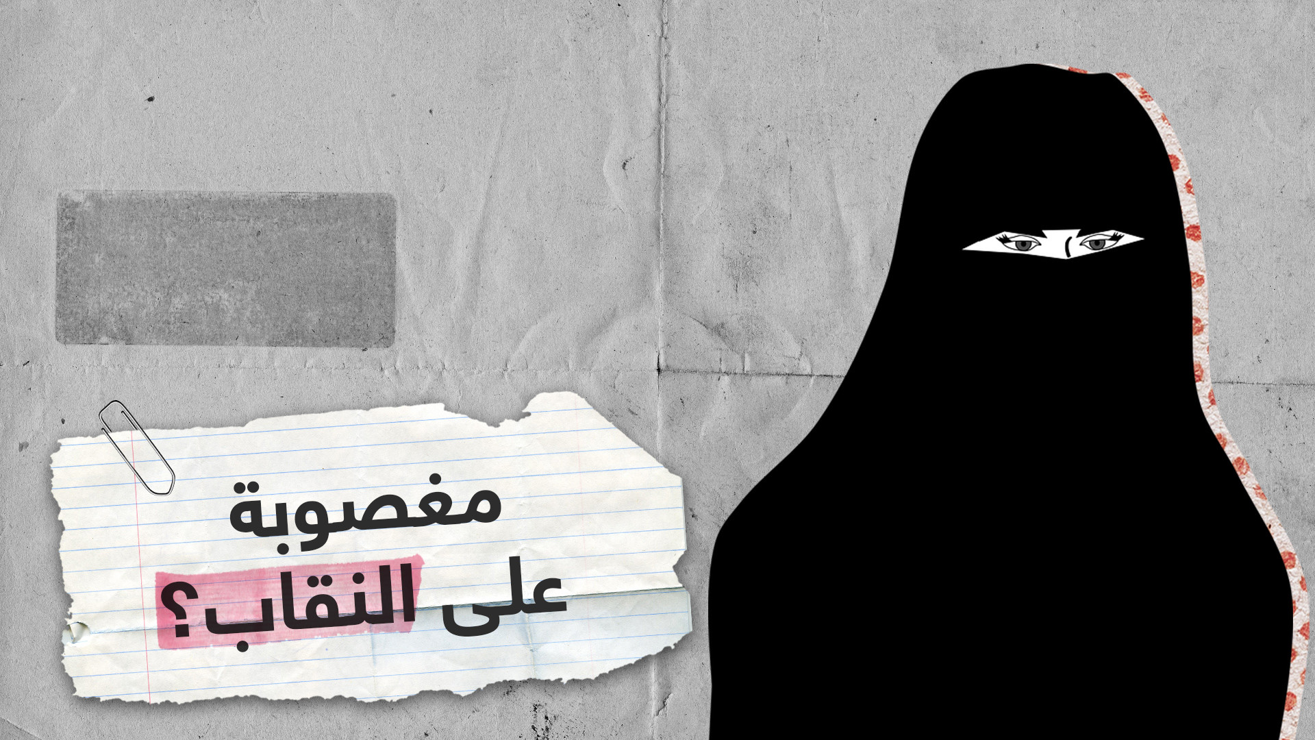 #مغصوبة_عالنقاب.. هاشتاغ بالسعودية فهل ستجعله الدولة خيارا بالمستقبل؟