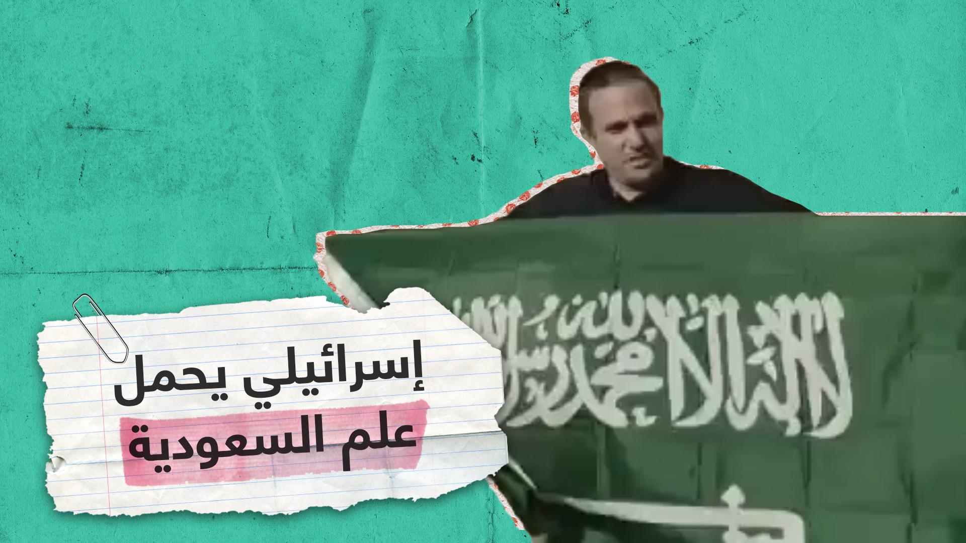 إسرائيلي يرفع العلم السعودي في القدس.. كيف رد عليه سعوديون؟
